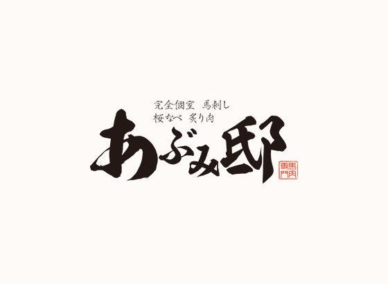 あぶみ邸 五反田店
