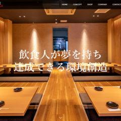 株式会社オフィスタナカのウェブサイトをリニューアル