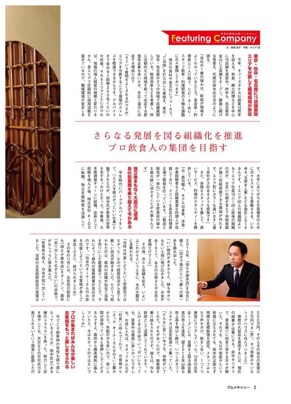 グルメキャリー田中修平インタビュー